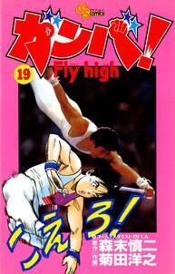 ガンバ! Fly high 19