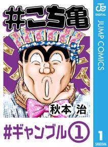 #こち亀 1 #ギャンブル‐1