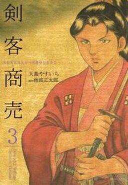 剣客商売 3