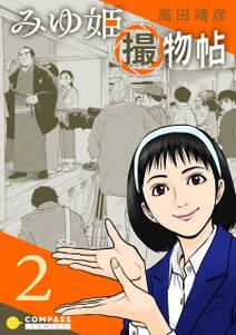 みゆ姫撮物帖(2)