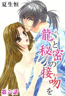 龍と秘密の接吻を 6