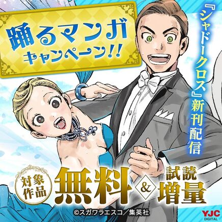 『シャドークロス』新刊配信!!踊るマンガキャンペーン!!