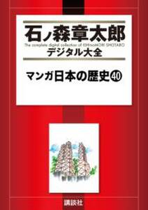 マンガ日本の歴史(40)