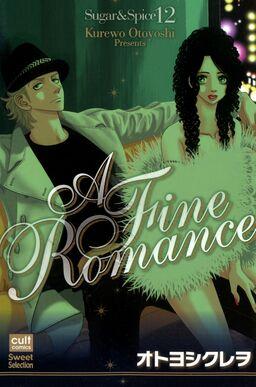 Sugar&Spice 12~A Fine Romance~