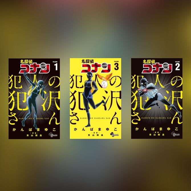 【ネタバレ注意】ファン必読の『犯人の犯沢さん』名探偵コナンのあのキャラが主人公の漫画があったとは!