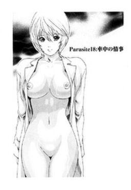寄性獣医・鈴音【分冊版】 Parasite.18 車中の情事
