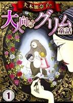 犬木加奈子の大人向けグリム童話 1
