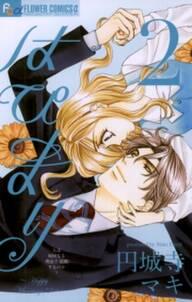はぴまり~Happy Marriage!?~ 2