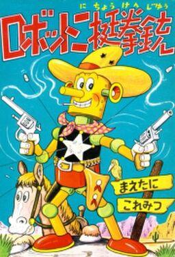 ロボット二挺拳銃 (1)