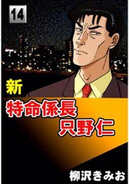 新特命係長只野仁14