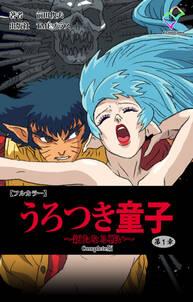 【フルカラー】うろつき童子 ~新たなる戦い~ 第1章 Complete版
