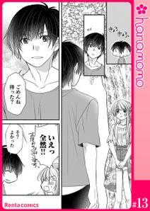 イマ恋―15歳、年上大学生に初恋!?―[連載版] 13