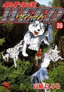 銀牙伝説ウィード 39