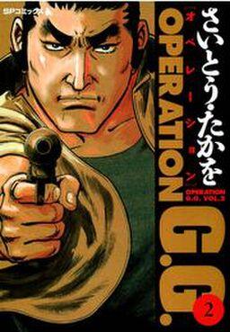 オペレーションG.G. 2