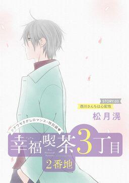 花ゆめAi 幸福喫茶3丁目2番地 story03