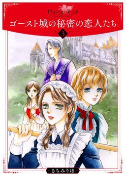 ゴースト城の秘密の恋人たち3