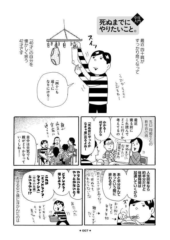 中年女子画報~44年目の春~