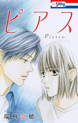 ピアス【電子版オリジナルコミックス】
