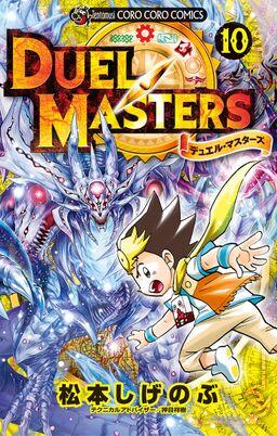 デュエル・マスターズ ※新シリーズ 10