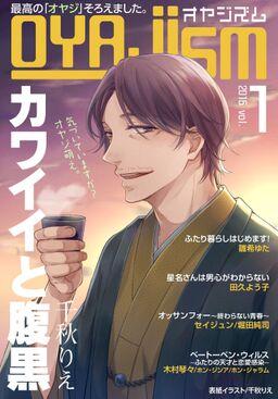 月刊オヤジズム 2015年 Vol.1