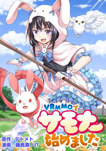 VRMMOでサモナー始めました WEBコミックガンマぷらす連載版 第8話
