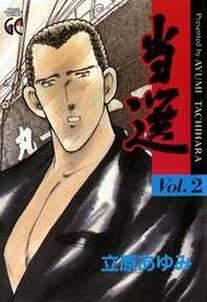 当選 Vol.2