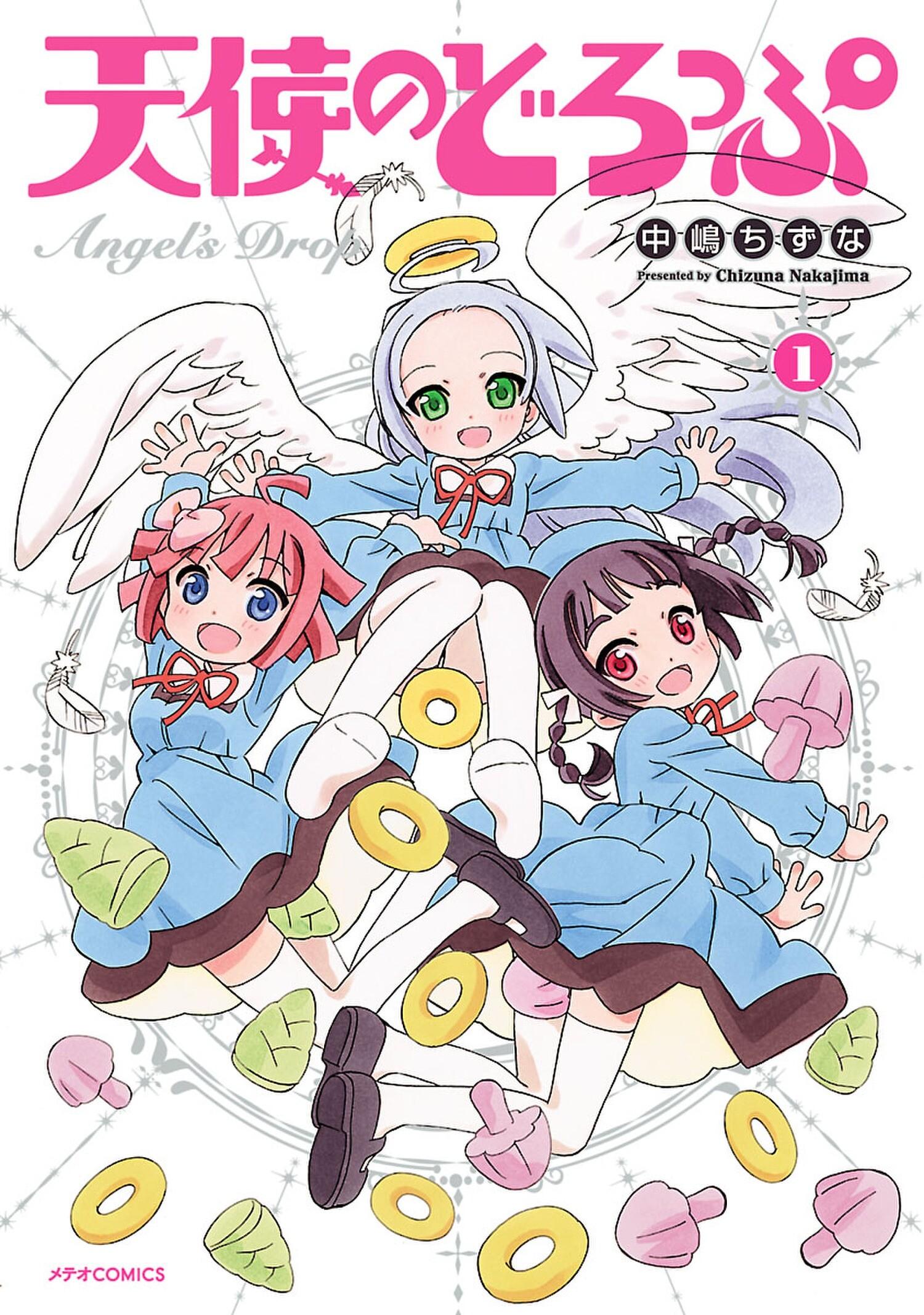 【期間限定 無料お試し版 閲覧期限2019年3月28日】天使のどろっぷ(1)