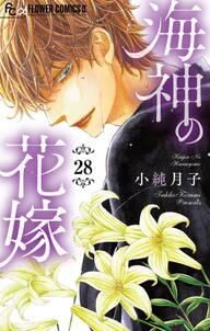 海神の花嫁【マイクロ】 28