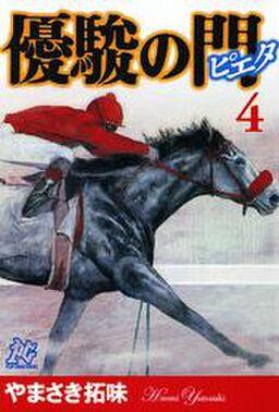 優駿の門-ピエタ- 4