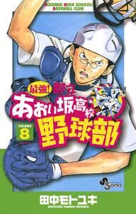 最強!都立あおい坂高校野球部 8
