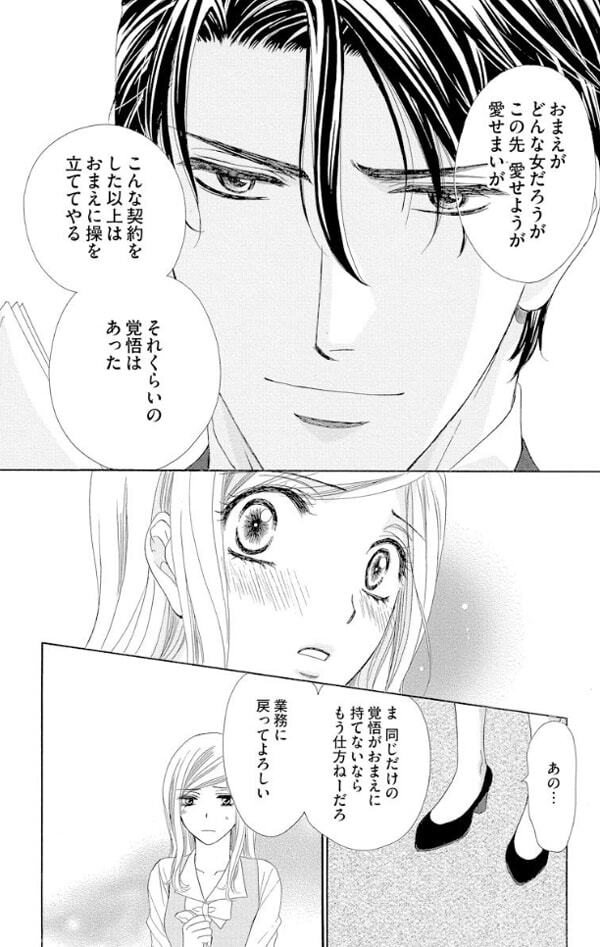 はぴまり~Happy Marriage!?~