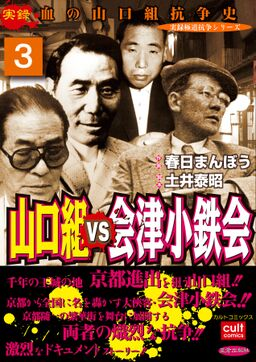 山口組VS会津小鉄会 3