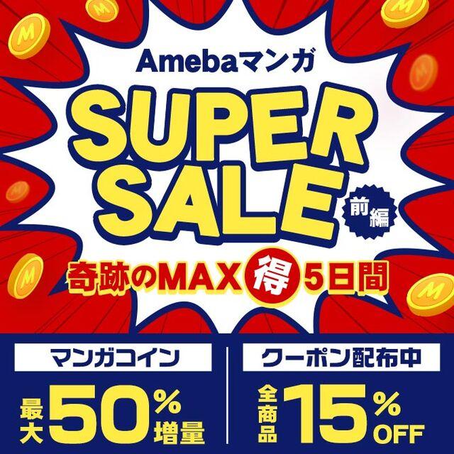 【9月】Amebaマンガ SUPER SALE 前半