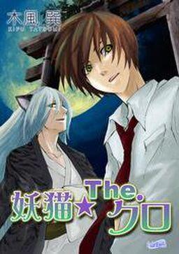 妖猫★The.クロ