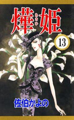 あき姫13