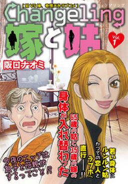 Changeling 嫁と姑   Vol.1 嫁姑シリーズ1
