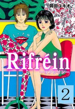 Rifrein-リフレイン- 2