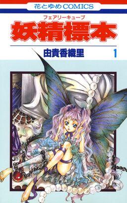 妖精標本(フェアリー キューブ)(1)