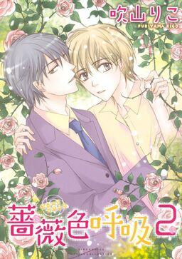 薔薇色呼吸(2)