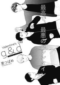 【GAPS番外編】g&d Valentine's Day