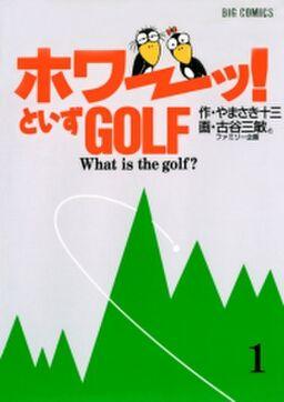 「ホワーッ!」といずゴルフ 1