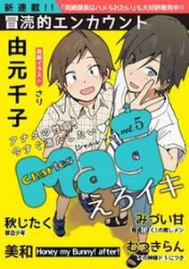 Charles Mag -えろイキ- vol.5(2)