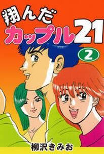 翔んだカップル21 愛蔵版(2)