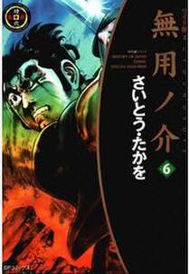 無用ノ介 6
