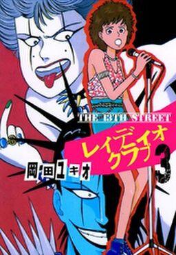 THE 13TH STREET レィディオクラブ 3