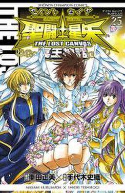 聖闘士星矢 THE LOST CANVAS 冥王神話 25
