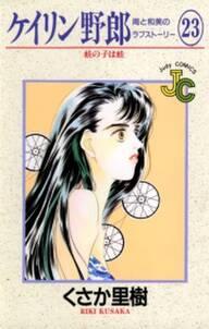 ケイリン野郎 周と和美のラブストーリー 23