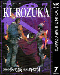KUROZUKA―黒塚― 7