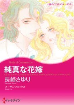ひとめぼれセレクトセット vol.5