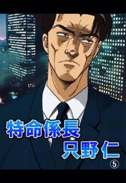 特命係長只野仁5